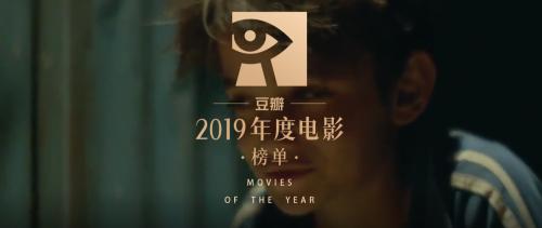 2019豆瓣年度电影榜单 2019评分最高国内外动漫电影综艺网剧完整榜单