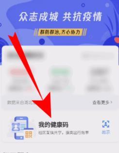 微信怎么快速申请健康码_微信健康码申请方法教程一览