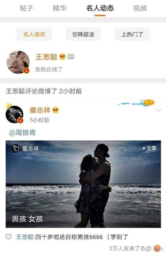 王思聪吃瓜评论罗志祥:四十多岁了还自称男孩6666