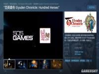 JRPG《百英雄传》登陆Steam商店 预计2023年发售