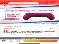 PS5国行新配色手柄开售 红色售罄下架、黑色还能买
