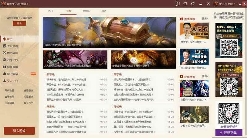 炉石传说盒子中文字字幕在线中文无码