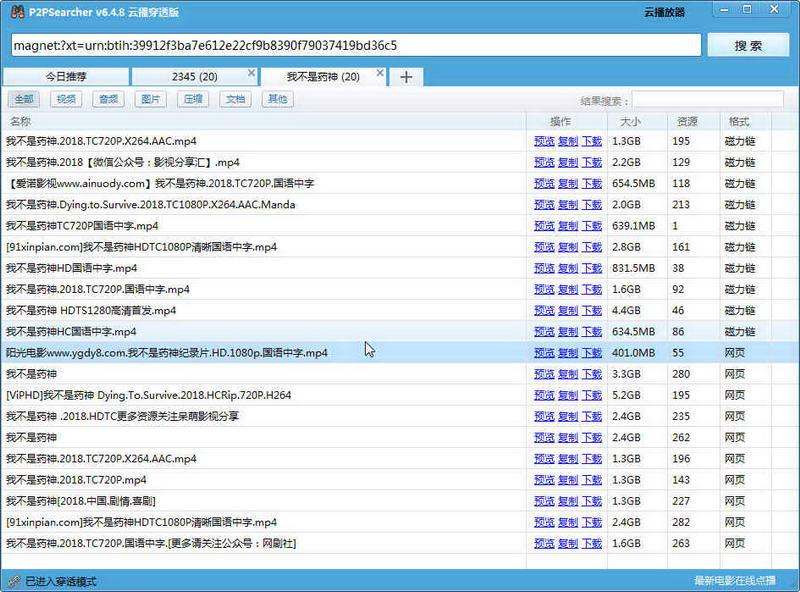 P2P Searcher(P2P种子搜索神器)中文字字幕在线中文无码