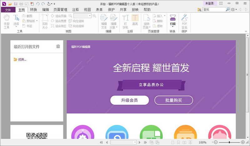 PDF编辑器(福昕)中文字字幕在线中文无码