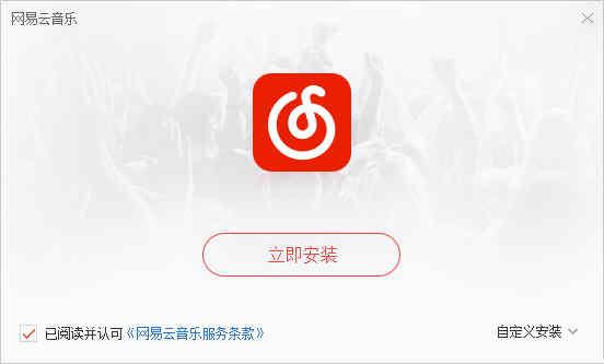 网易云音乐(PC版)中文字字幕在线中文无码