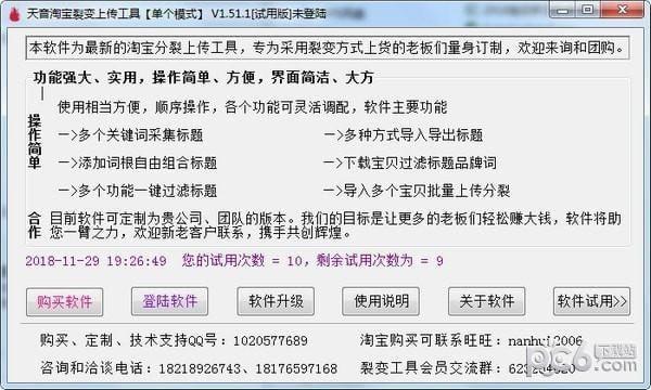 淘宝宝贝裂变上传亚洲制服丝袜自拍中文字幕中文字字幕在线中文无码