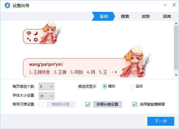 2345王牌输入法中文字字幕在线中文无码