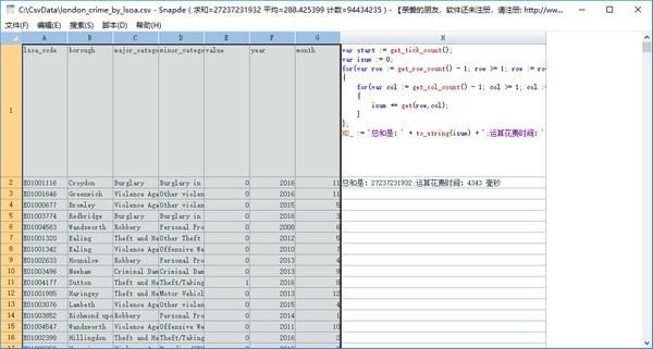 Snapde(csv超大文件编辑软件)下载