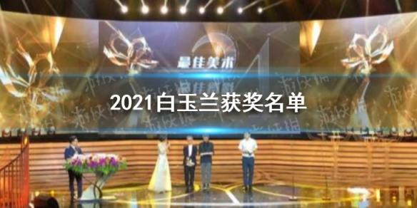 白玉兰获奖名单 白玉兰获奖名单2021 27届白玉兰获奖名单