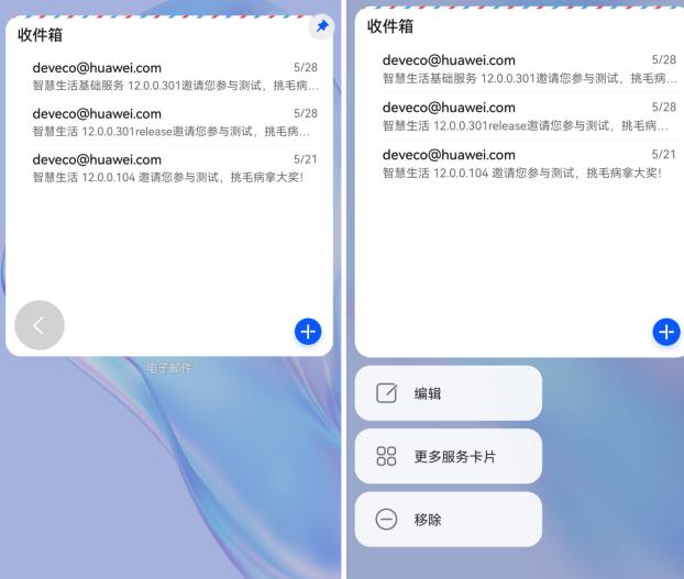 鸿蒙桌面怎么设置好看  鸿蒙怎么添加桌面卡片 鸿蒙系统手机桌面怎么设置