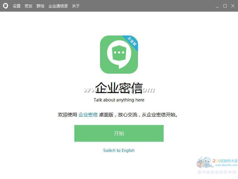 企业密信中文字字幕在线中文无码