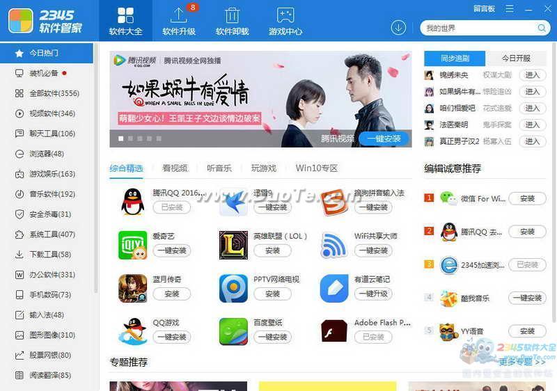 2345安全上网套装中文字字幕在线中文无码