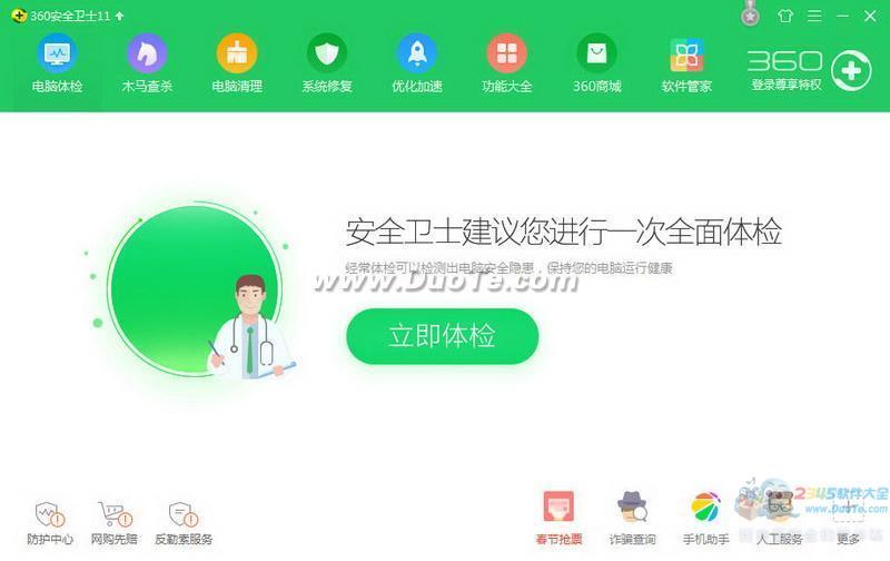 奇虎360安全卫士中文字字幕在线中文无码