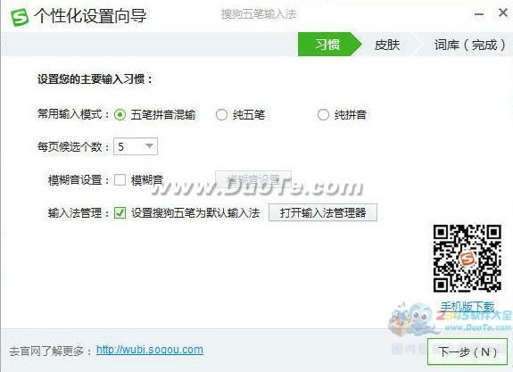 搜狗五笔输入法中文字字幕在线中文无码