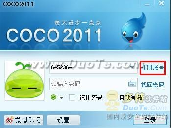 coco聊天软件_coco聊天软件