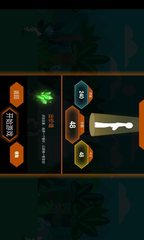 火柴人格斗2软件截图1