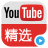 Youtube视频精选