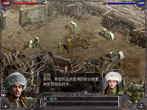 林海雪原 中文版下载