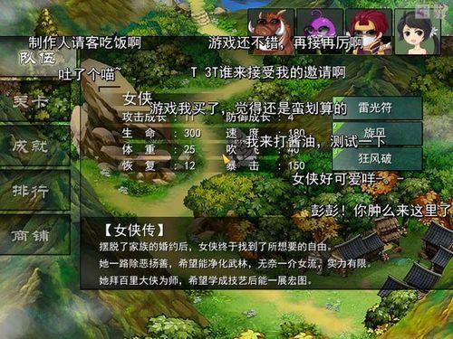 少侠一炷香最终版 中文版下载