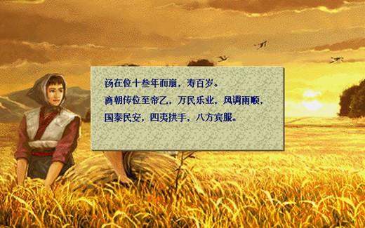 封神演义:曹操传 中文版下载
