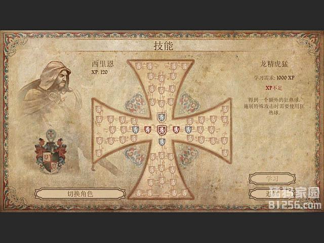 第一圣殿骑士 中文版下载