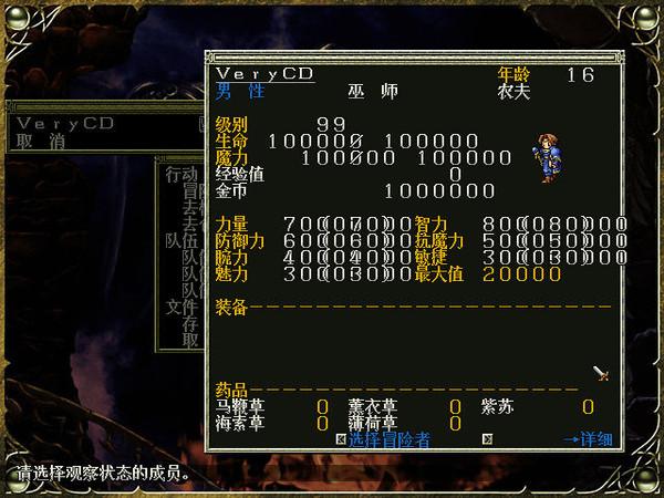 七星魔法使 中文版下载
