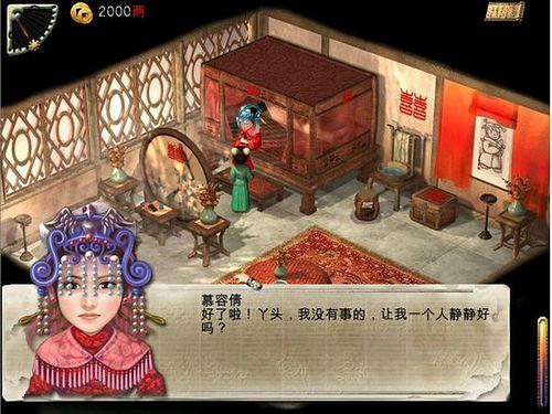 剑灵2幻域封魔 简体中文版下载
