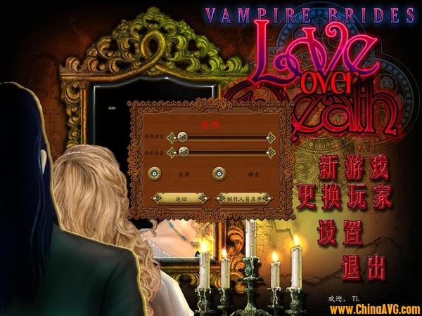 吸血鬼新娘:爱过死亡 中文版下载