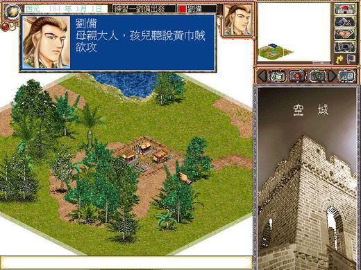 三国霸业 中文版下载