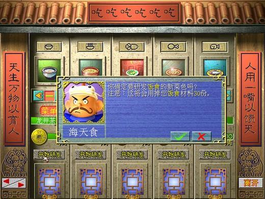 中华客栈2:满汉传奇下载