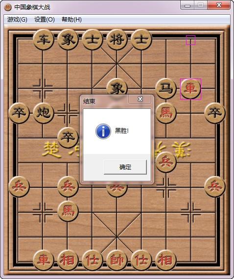 中国象棋大战下载