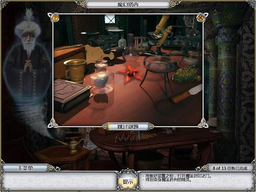 寻宝人2之魔幻壁画 中文版下载
