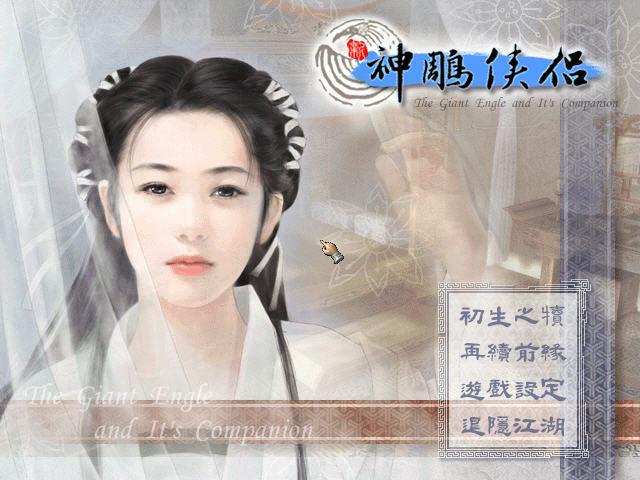 新神雕侠侣中文版下载