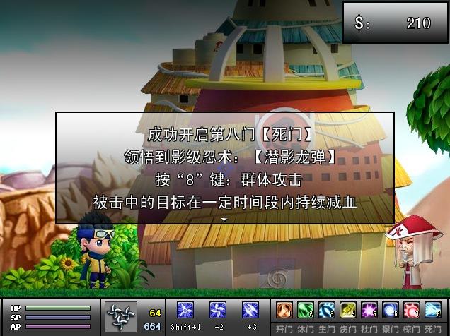 木叶村保卫战 中文版下载