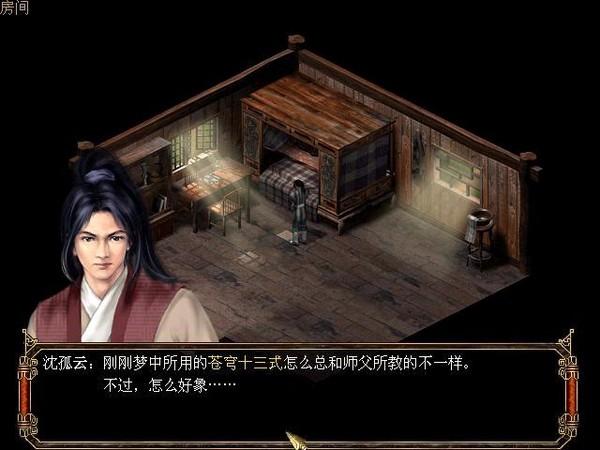 古龙群侠传 中文版下载