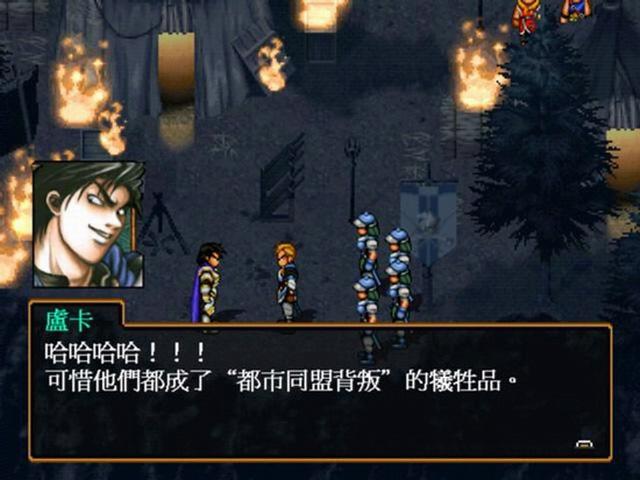 幻想水浒传2下载