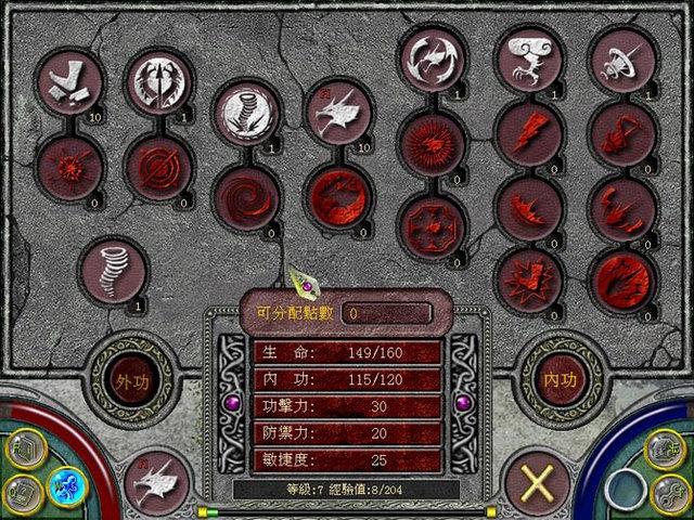 龙虎门 中文版下载