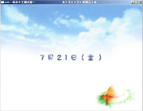 鸟之诗简体中文版(Air)下载