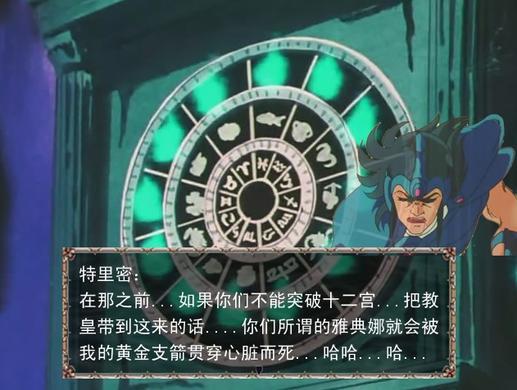 圣斗士黄金十二宫 中文版下载