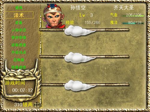 西游奇缘:上古神魔 中文版下载