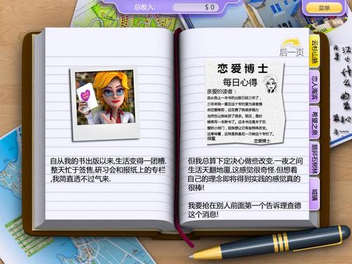打造好先生 中文版下载