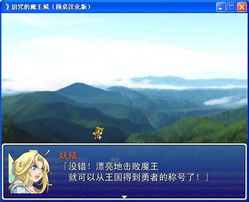 诅咒的魔王城 中文版下载