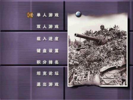 坦克大战豪华版下载