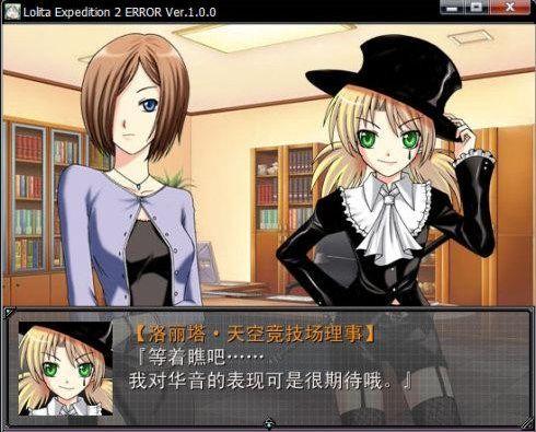 萝莉的远征2 中文版下载