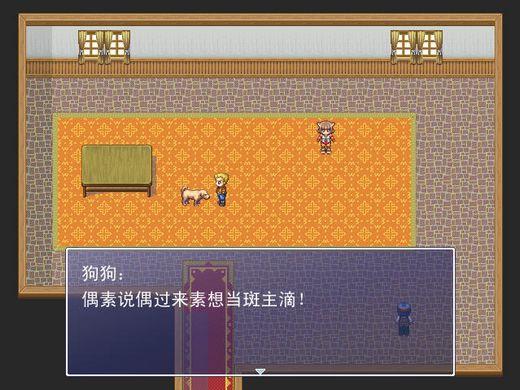 二次元狗狗大冒险 中文版下载
