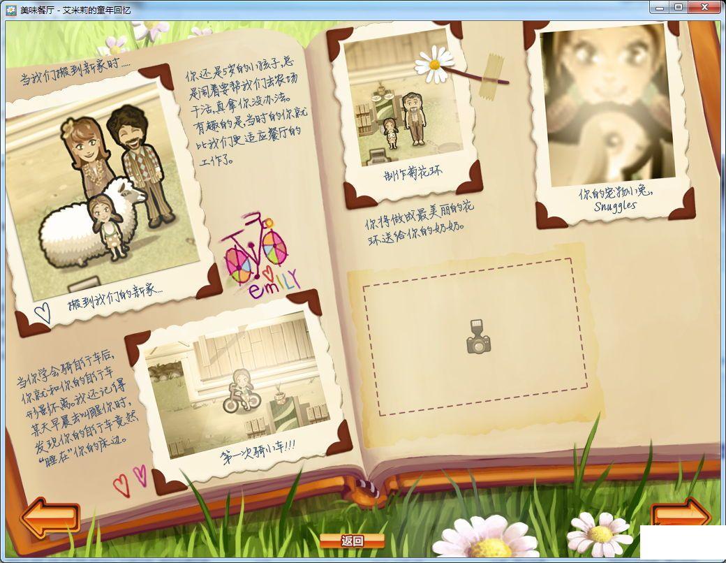 美味餐厅:Emily的童年回忆 中文版下载