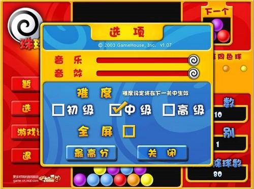珠珠落 中文版下载