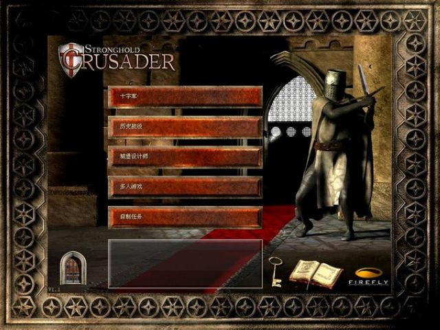 要塞十字军东征简体中文版(Stronghold Crusader)下载