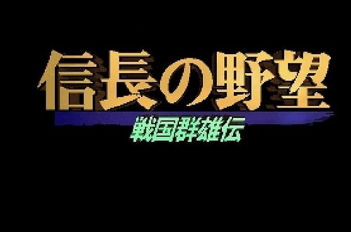 信长之野望3:战国群雄传日文版(Nobu3)下载