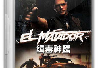 缉毒神鹰v1.0简体中文版(El Matador)